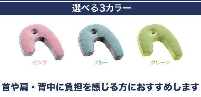 選べる3カラー ピンク ブルー グリーン 首や肩・背中に負担を感じる方におすすめします