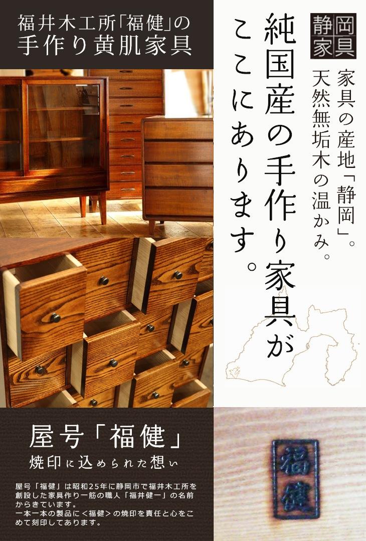 福井木工所「福健」の手作り黄肌家具