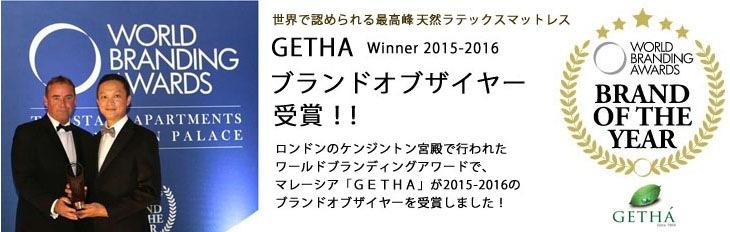 2015-2016 GETHA ブランドオブザイヤー受賞!世界で認められる最高峰天然ラテックスマットレス