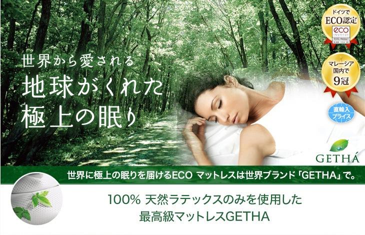 世界から愛される地球がくれた極上の眠り ECO素材天然ラテックスのみを使用した高品質マットレス マレーシアの限られた地域で採れる最高品質ラテックス使用 GETHA(ゲタ)