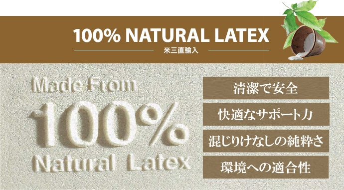 100% NATURAL LATEX
