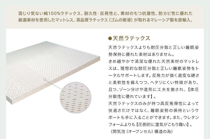 天然ラテックス 正しい睡眠姿勢保持に優れた素材