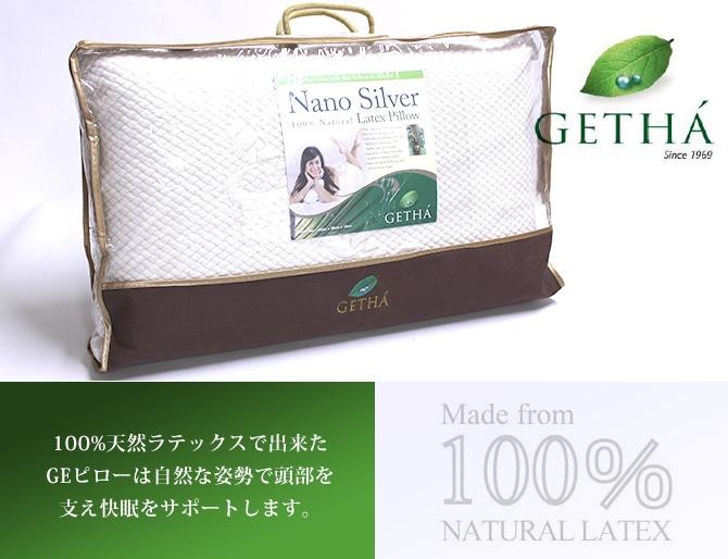 100%天然ラテックスで出来たGEピローは自然な姿勢で頭部を支え快眠をサポートします。