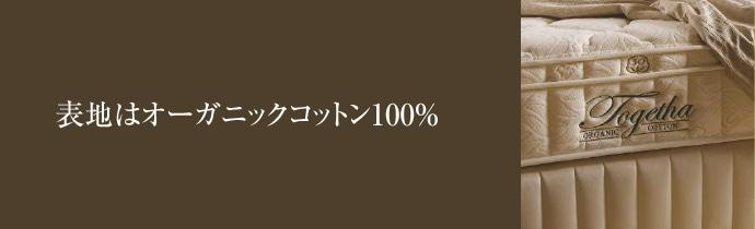 表地はオーガニックコットン100%