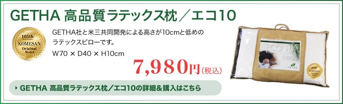 GETHA 高品質ラテックス枕/エコ10