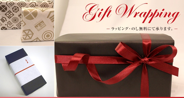 gift wrapping -ラッピング・のし無料にて承ります。-