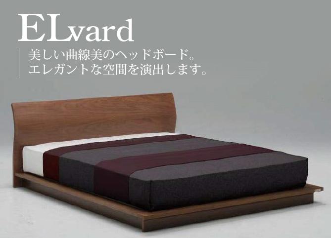 ELvard 美しい曲線美のヘッドボード。エレガントな空間を演出します。