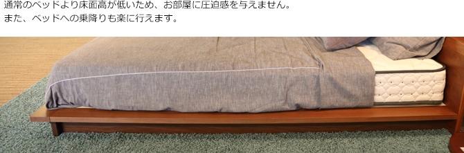 通常のベッドより床面高が低いため、お部屋に圧迫感を与えません。また、ベッドへの乗降りも楽に行えます。