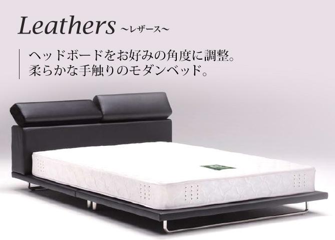 Leathersレザース ヘッドボードをお好みの角度に調整。柔らかな手触りのモダンベッド。