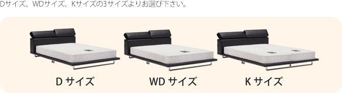 Dサイズ、WDサイズ、kサイズの3サイズよりお選び下さい。