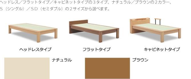 ヘッドレス/フラットタイプ/キャビネットタイプの3タイプ、ナチュラル/ブラウンの2カラー、S(シングル)/SD(セミダブル)の2サイズから選べます。