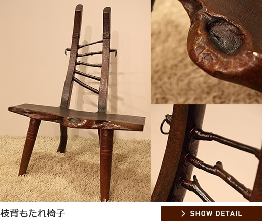 枝背もたれ椅子