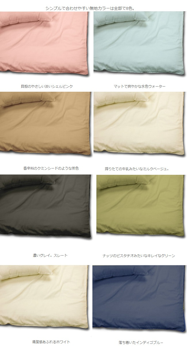 シンプルで合わせやすい無地カラーは全部で8色