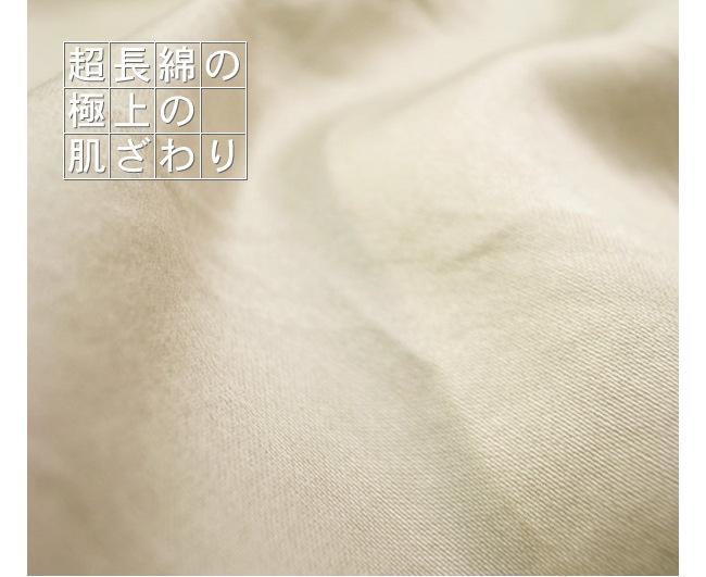 超長綿の極上の肌ざわり