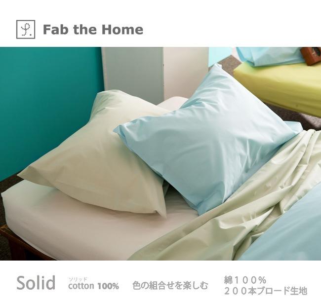 Solid cotton 100% 色の組合せを楽しむ♪綿100%200本ブロード生地