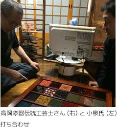 高岡漆器伝統工芸士さん(左)と小泉氏(右)打ち合わせ