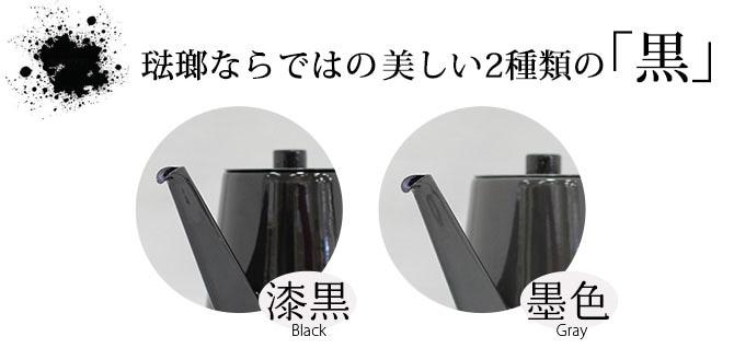 琺瑯ならではの美しい2種類の「黒」