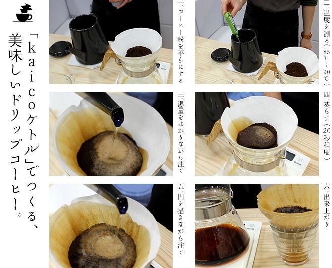 「kaicoケトル」でつくる、美味しいドリップコーヒー。