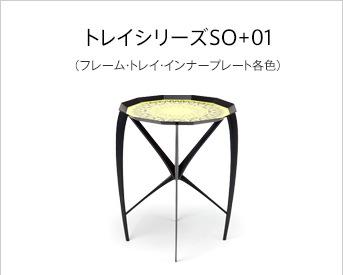 トレイシリーズSO+01