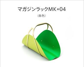 マガジンラックMK+04