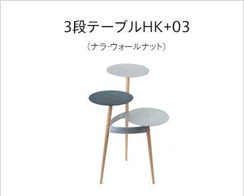 3段テーブルHK+03