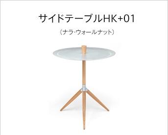 サイドテーブルHK+01