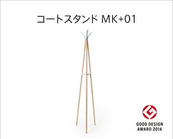 コートスタンド MK+01