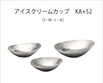 アイスクリームカップ KA+52