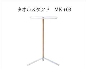タオルスタンド MK+03