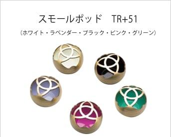 スモールポッド TR+51