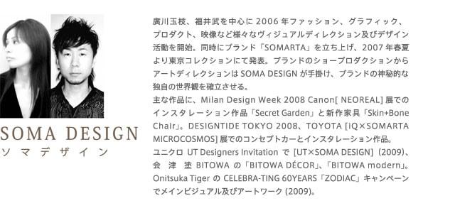 designer SOMA DESIGN