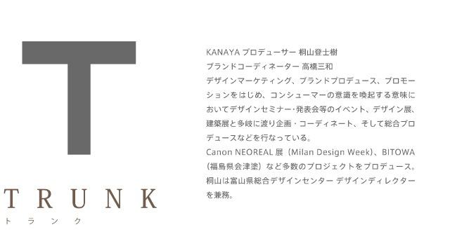 designer TRUNK