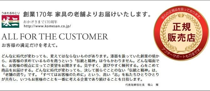 西川の創業167年・家具の老舗【米三】よりお届けいたします。