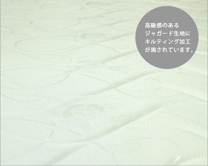 高級感のあるジャガード生地にキルティング加工が施されています。