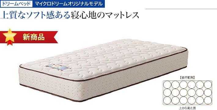 ドリームベッド マイクロドリームオリジナルモデル 上質なソフト感ある寝心地のマットレス 新商品