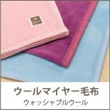 西川のウールマイヤー毛布