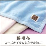西川の綿毛布