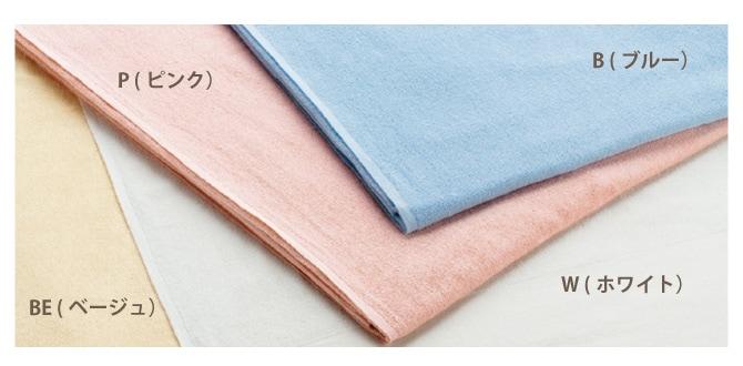 西川のピンク・ブルー・ベージュ・ホワイトの4色