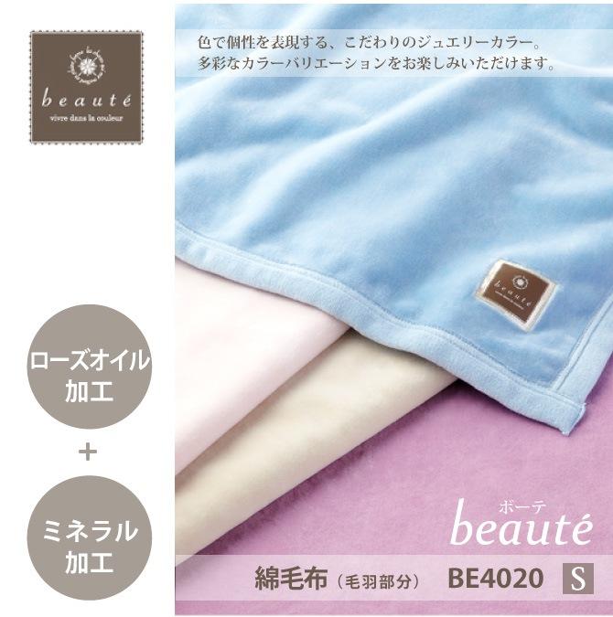 西川の綿毛布 BE4020