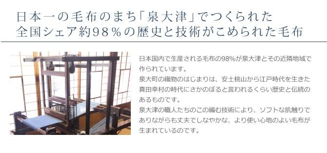 西川の毛布生産日本一の町。泉大津