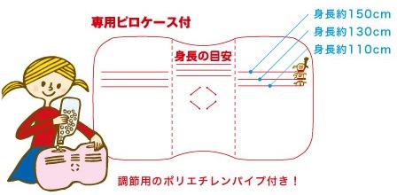 高さ調節方法図