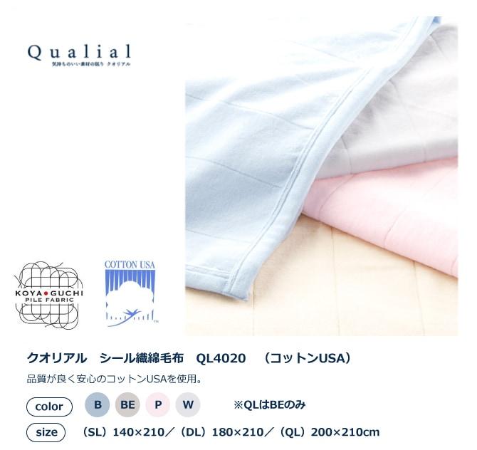 西川の吸湿性、通気性に優れ、風合いもよく、絹のような光沢をもっているスーピマ綿。ほどよい柔らかさと弾力性で心地よい肌ざわりが特長です。
