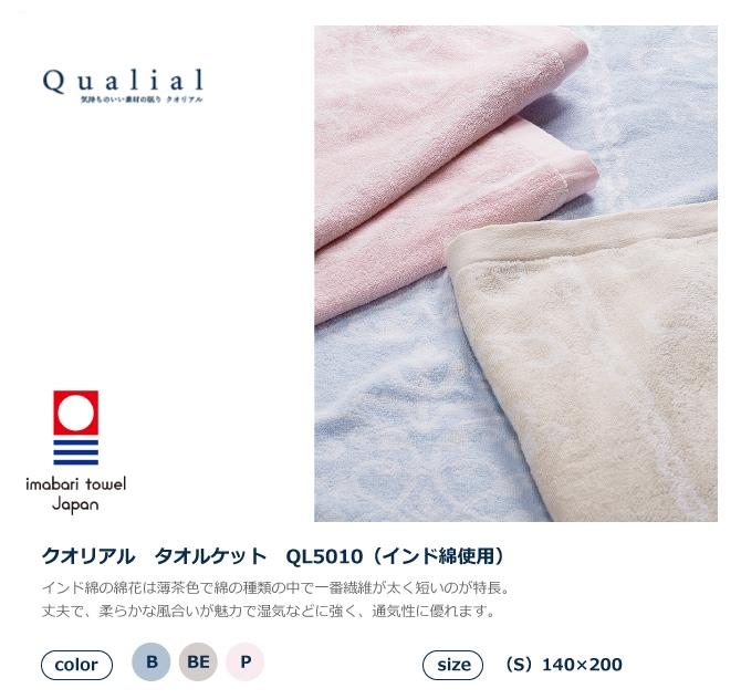 西川のインド綿は綿の種類の中で一番繊維が太く短いのが特長。丈夫で、柔らかな風合いが魅力で湿気などに強く、通気性に優れます。