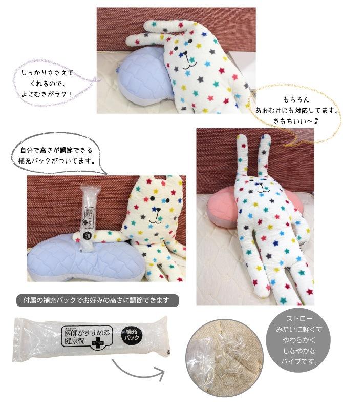横楽寝を体験