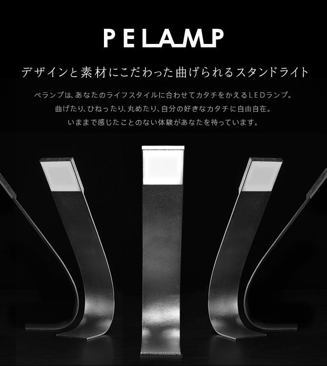 PELAMP デザインと素材にこだわった曲げられるスタンドライト ぺランプは、あなたのライフスタイルに合わせてカタチをかえるLEDランプ。曲げたり、ひねったり、丸めたり、自分の好きなカタチに自由自在。いままで感じたことのない体験があなたを待っています。