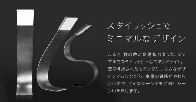 スタイリッシュでミニマルなデザインまるで1枚の薄い金属板のような、シンプルでスタイリッシュなスタンドライト。面で構成されたモダンでミニマムなデザインでありながら、金属の質感がやわらかいので、どんなシーンでもご利用シーンいただけます。