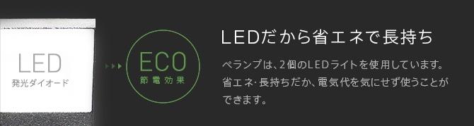 LEDだから省エネで長持ちぺランプは、2個のLEDライトを使用しています。省エネ・長持ちだか、電気代を気にせず使うことができます。