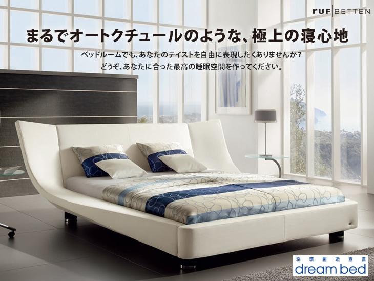 ドイツ・ブランドのRUF。まるでオートクチュールのような、極上の寝心地 ベッドルームでも、あなたのテイストを自由に表現したくありませんか?どうぞ、あなたに合った最高の睡眠空間を作ってください。