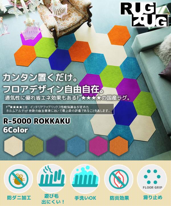 住江織物 R-5000 RUGRUG タイル カーペット