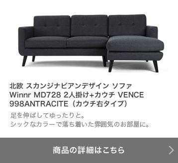 北欧 スカンジナビアンデザイン ソファ Winner MD728 2人掛け+カウチ VENCE 998ANTRACITE(カウチ右タイプ) 商品の詳細はこちら
